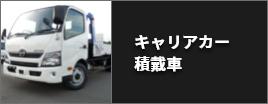 キャリアカー・積載車