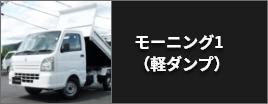 モーニング1(軽ダンプ)