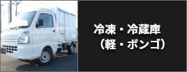 冷凍・冷蔵車(軽・ボンゴ)